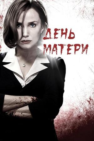 Фильм «День матери» (2010)