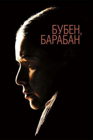 Фильм «Бубен, барабан» (2009)