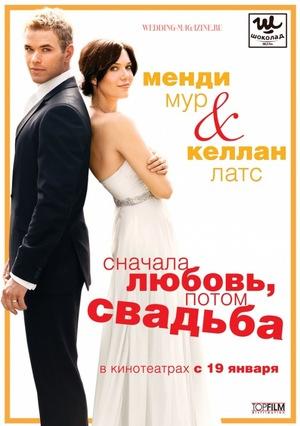 Фильм «Сначала любовь, потом свадьба» (2011)