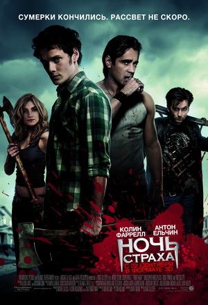 Фильм «Ночь страха» (2011)