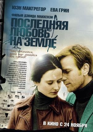 Фильм «Последняя любовь на Земле» (2011)