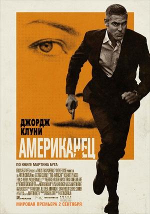 Фильм «Американец» (2010)