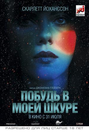 Фильм «Побудь в моей шкуре» (2013)