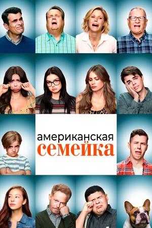 Сериал «Американская семейка» (2009 – 2020)