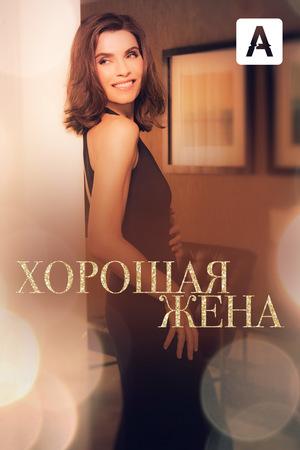 Сериал «Хорошая жена» (2009 – 2016)
