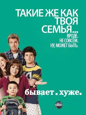 Сериал «Бывает и хуже» (2009 – 2018)