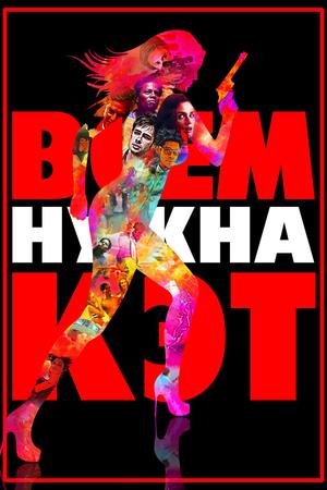 Фильм «Всем нужна Кэт» (2011)