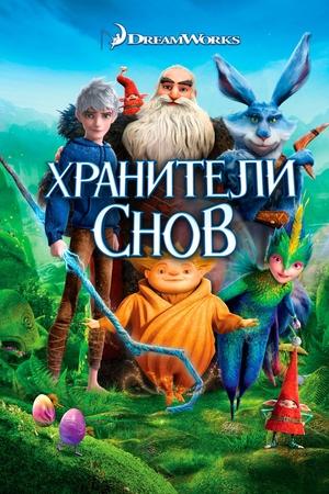 Мультфильм «Хранители снов» (2012)