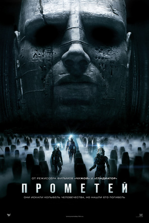 Фильм «Прометей» (2012)
