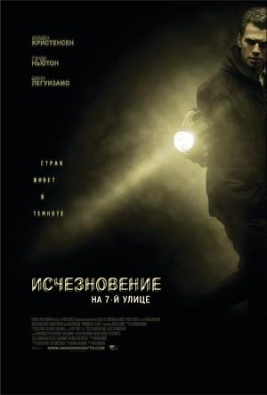 Фильм «Исчезновение на 7-й улице» (2010)