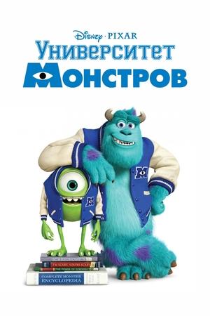 Мультфильм «Университет монстров» (2013)