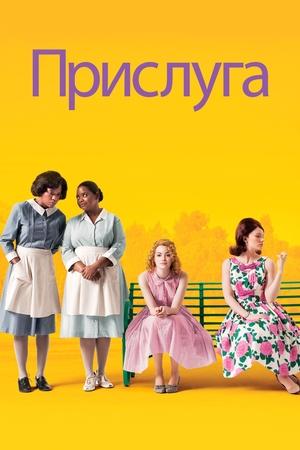 Фильм «Прислуга» (2011)