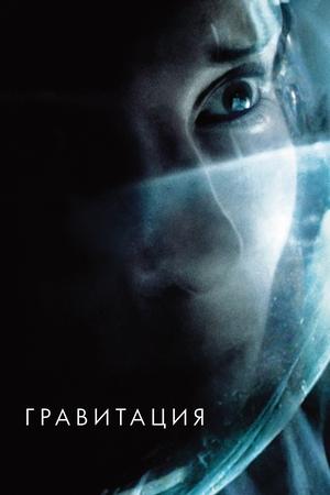 Фильм «Гравитация» (2013)