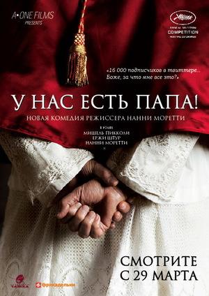 Фильм «У нас есть Папа!» (2011)