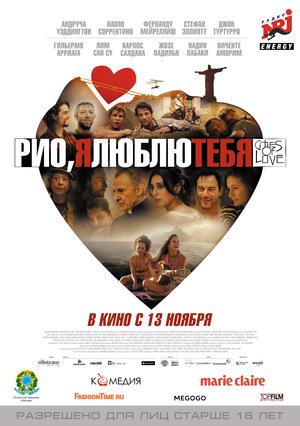 Фильм «Рио, я люблю тебя» (2014)