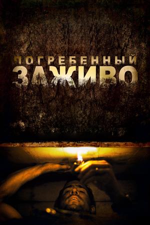 Фильм «Погребенный заживо» (2010)