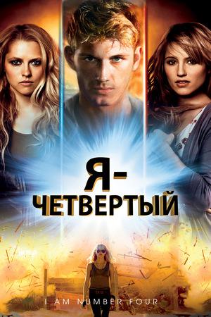 Фильм «Я — Четвертый» (2011)