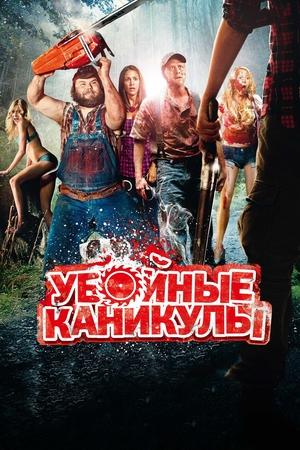Фильм «Убойные каникулы» (2010)