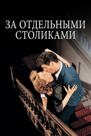 Фильм «За отдельными столиками» (1958)