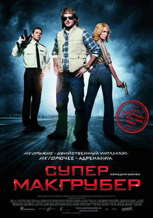 Фильм «СуперМакГрубер» (2010)