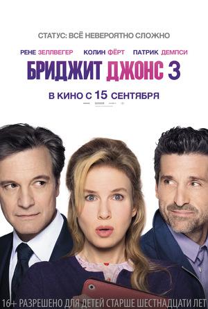 Фильм «Бриджит Джонс 3» (2016)