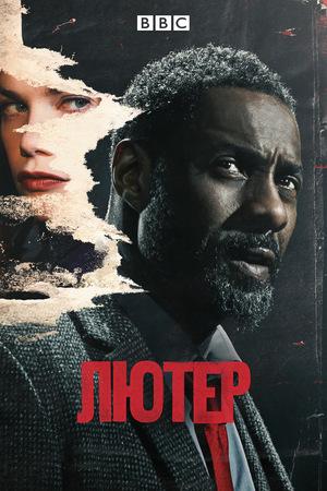 Сериал «Лютер» (2010 – ...)