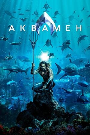 Фильм «Аквамен» (2018)