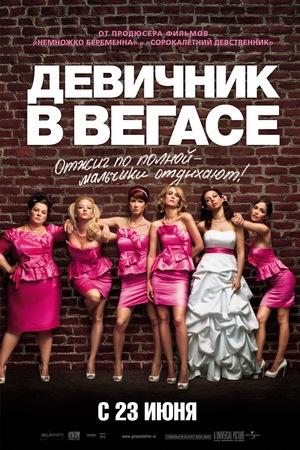 Фильм «Девичник в Вегасе» (2011)
