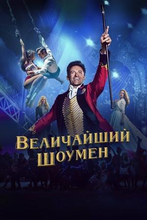 Фильм «Величайший шоумен» (2017)