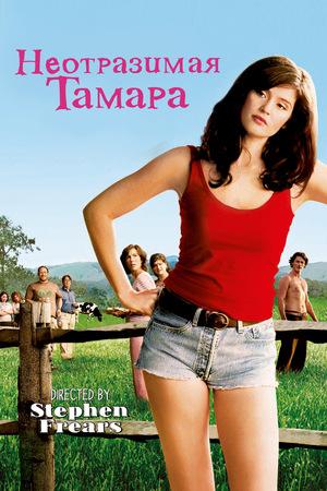Фильм «Неотразимая Тамара» (2010)