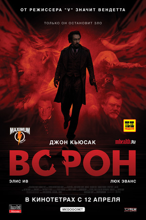 Фильм «Ворон» (2011)