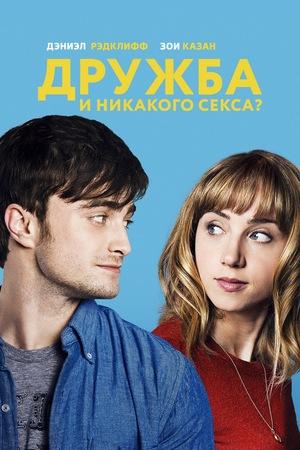 Фильм «Дружба и никакого секса?» (2013)