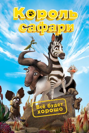 Мультфильм «Король сафари» (2013)