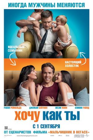 Фильм «Хочу как ты» (2011)