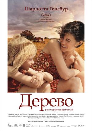 Фильм «Дерево» (2010)
