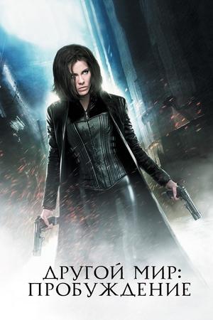Фильм «Другой мир: Пробуждение» (2012)