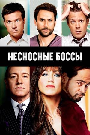 Фильм «Несносные боссы» (2011)