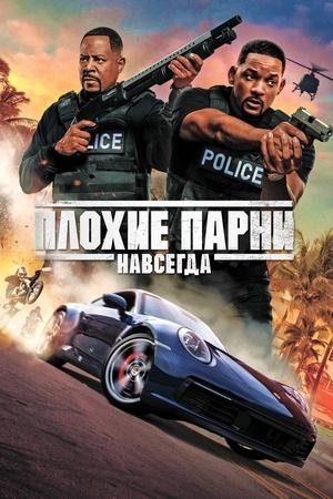 Фильм «Плохие парни навсегда» (2020)