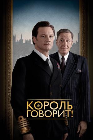 Фильм «Король говорит!» (2010)