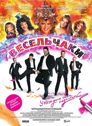 Фильм «Весельчаки» (2009)