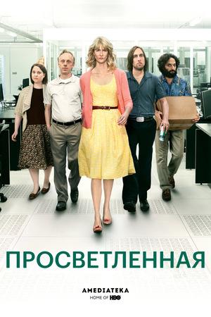 Сериал «Просветлённая» (2011 – 2013)