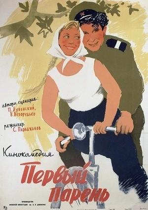 Фильм «Первый парень» (1958)