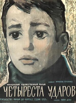 Фильм «Четыреста ударов» (1959)