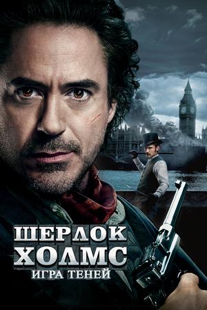Фильм «Шерлок Холмс: Игра теней» (2011)