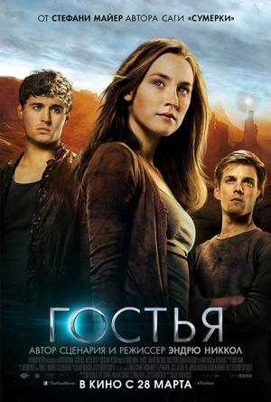 Фильм «Гостья» (2013)