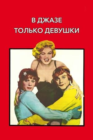 Фильм «В джазе только девушки» (1959)