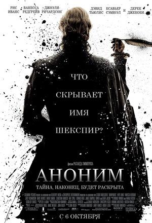 Фильм «Аноним» (2011)