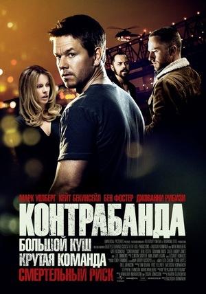 Фильм «Контрабанда» (2011)