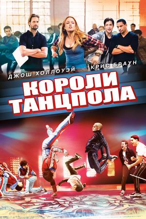 Фильм «Короли танцпола» (2013)
