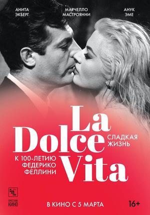 Фильм «Сладкая жизнь» (1959)